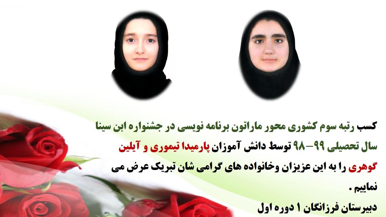 سب رتبه در جشنواره ملی ابن سینا