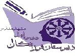 لوگوی دبیرستان فرزانگان یک مشهد-دوره اول-ناحیه4